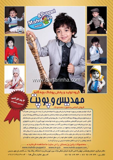 فروشگاه لباس کودک در شیراز