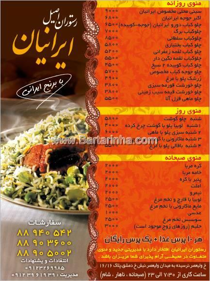 قیمت غذاهای رستوران البرز