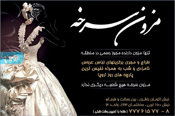 فروش لباس عروس انجمن نوعروس