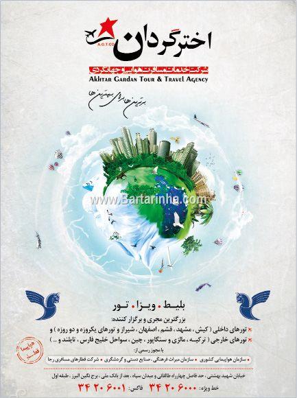 آهنگ لالایی غزل شاکری مدت زمان قطار اصفهان مشهد | عکس ایمگور