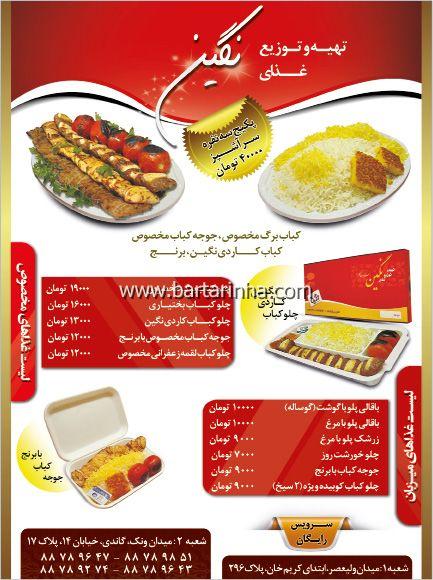 فروش ups در شیراز