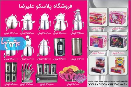 خرید+محصولات+یونیک