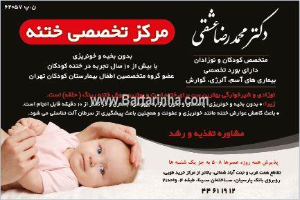 مراکز ختنه نوزاد در تهران
