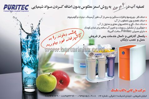 دستگاه تصفیه آب آکوا eforosh com و دستگاه تصفیه آب خانگی AQUA BEST