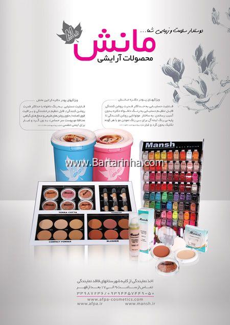 محصولات آرایشی مانش
