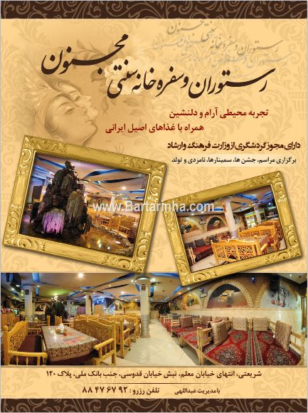 قیمت غذا خانه معلم تهران