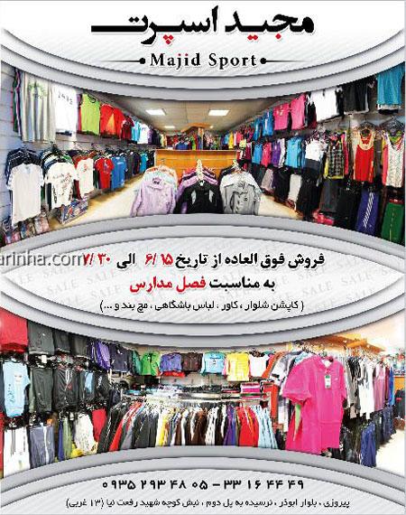 نمایندگی فروش لباس ورزشی مجید