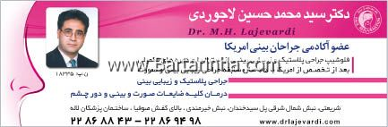 دکتر محمدحسین لاجوردی