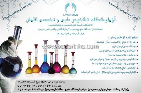 گروه پرستاران آزمایشگاه تشخیص طبی و تخصصی لقمان