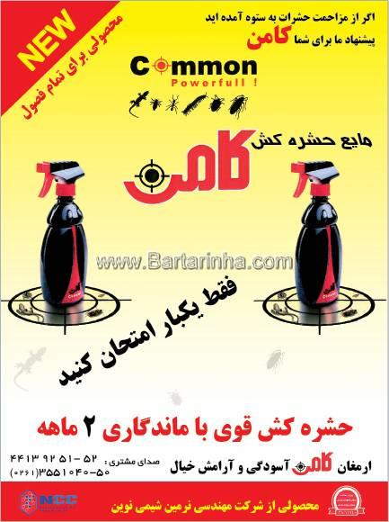 نرخ مصوب خیاطی فروشگاه زنجیره ای روستا(نیکشهر)