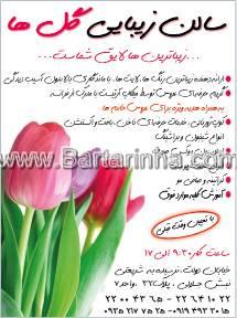 آدرس آرایشگاه گلها تهرانپارس