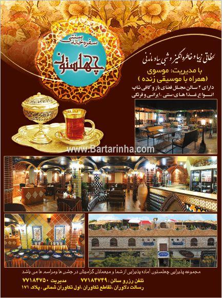 مانتو سنتی اصفهان عکس خانه سنتی | عکس خانه سنتی | گالری عکس ویژه ترین ...