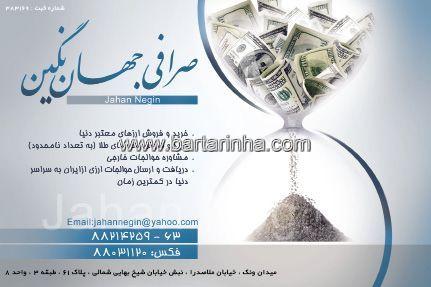 قیمت دلار صرافی سپند