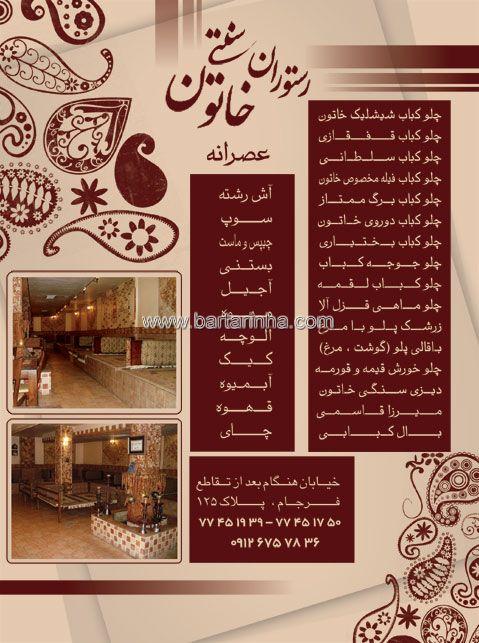 1 سایت سفره خانه سنتی آذری