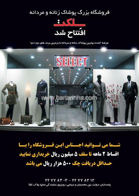 فروشگاه پوشاک مردانه و زنانه