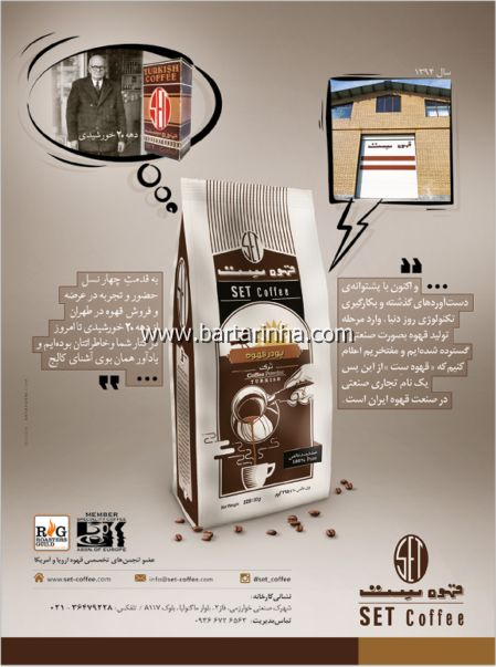 قهوه ست - SET Coffe
