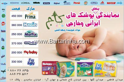 قیمت پوشک ایرانی