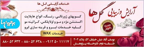 اپیلاسیون گل یوسف آباد