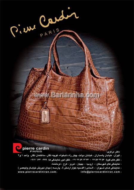پوشاک pierre cardin paris