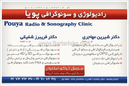 قیمت سونوگرافی nb بدون بیمه لیست مراکز رادیولوژی و سونوگرافی – دانلود رایگان