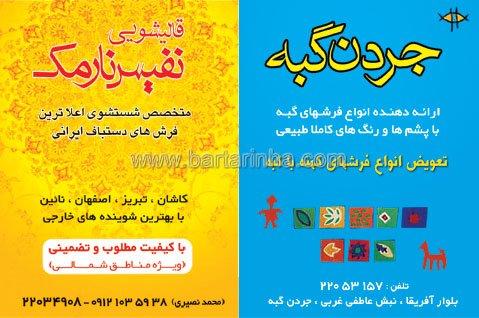 قیمت فرش جردن تهران