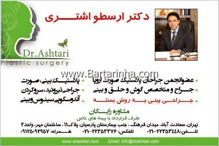 دکتر ارسطو اشتری - جراحی بینی
