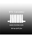 محاسبه بار گرمایی یا BTU بصورت ساده و حرفه ای جهت انتخاب سایز مناسب رادیاتور