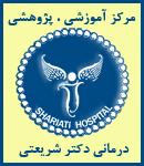 بیمارستان دکتر شریعتی تهران