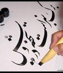 تاریخچه خطاطى در ایران