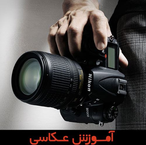 آموزش عکاسی: تکنیک های عکاسان حرفه ای