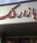 بازار ونک تهران
