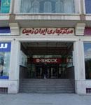 مرکز تجاری ایران زمین