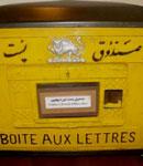 موزه پست و مخابرات تهران