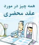 عروسی - عقد محضری