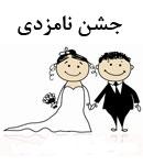 عروسی - نامزدی