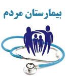 بیمارستان مردم