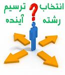 انتخاب رشته تحصیلی، دغدغه اولیا یا دانشآموزان