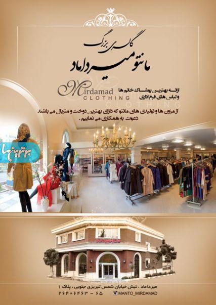 حراج لباسهای زمستانی تهران