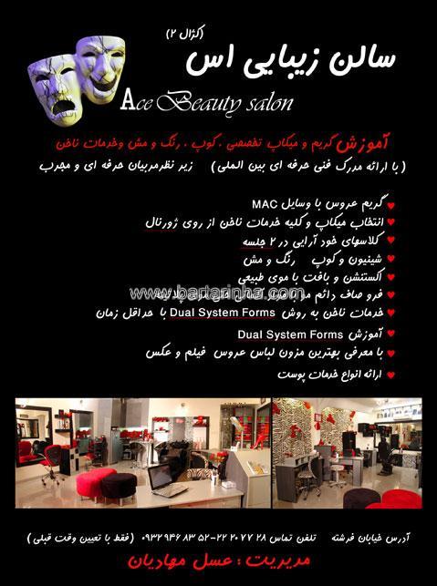 آدرس آرایشگاه آس در قزوین
