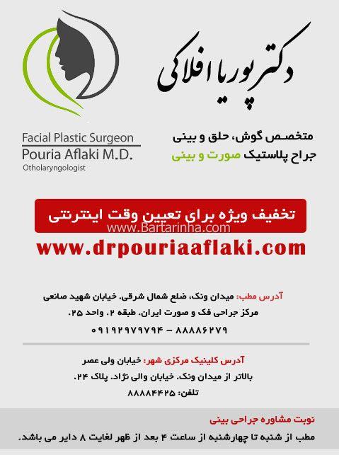 دکتر پوریا افلاکی