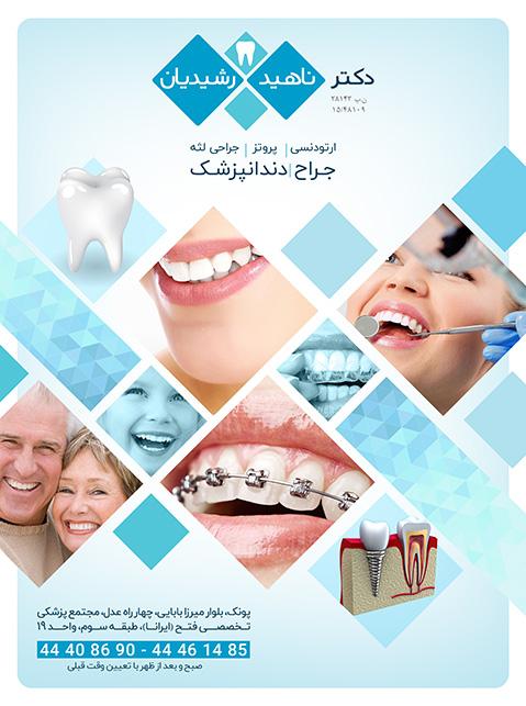 کلینیک دندانپزشکی در غرب تهران