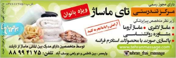 ماساژ یوسف آباد