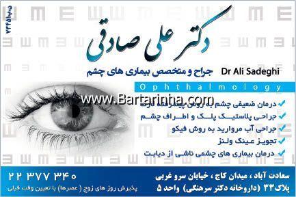 دکتر جراح چشم پزشکی