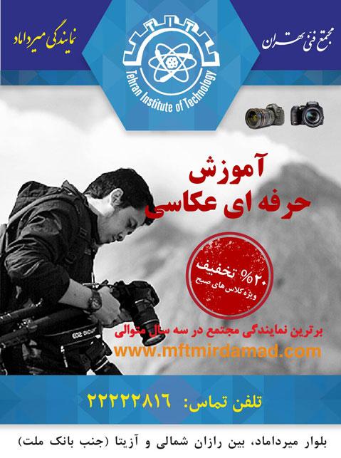 فنی تهران - نمایندگی میرداماد - آموزش حرفه ای عکاسیمجتمع فنی تهران - نمایندگی میرداماد - آموزش حرفه ای عکاسی