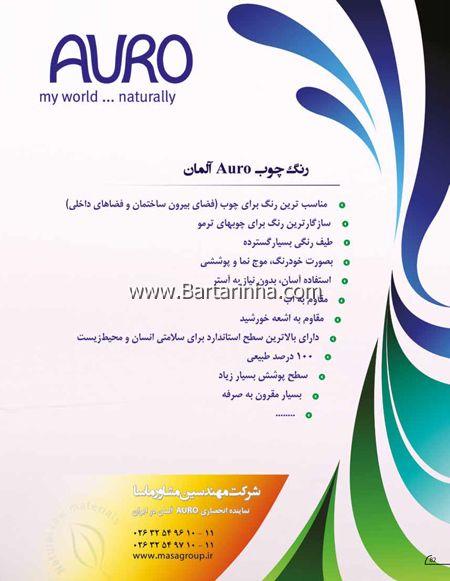 چوب Auro - شرکت مهندسی مشاور ماسارنگ چوب Auro - شرکت مهندسی مشاور ماسا