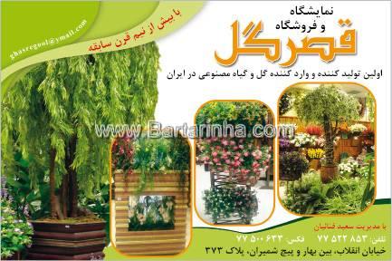 بازار گل مصنوعی شوش