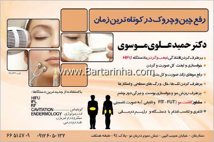 دکتر پوست و مو تهران نو