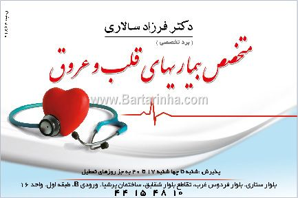 دکتر قلب