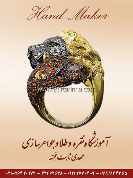 آموزش ساخت طلا و جواهر