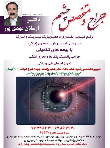 شماره دکتر چشم پزشک
